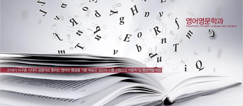 세종대학교-영어영문학과